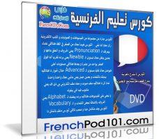 كورس تعلم اللغة الفرنسية | FrenchPod101 | كتب وفيديو وصوتيات
