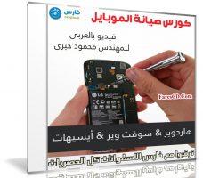 كورس صيانة الموبايل | هاردوير وسوفت وير | فيديو عربى للمهندس محمود خيرى
