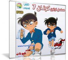 مسلسل المحقق كونان مدبلج عربى | الموسم السابع | 40 حلقة