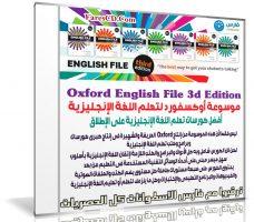 موسوعة أوكسفورد لتعلم اللغة الإنجليزية | Oxford English File 3d Edition