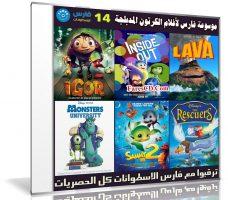 موسوعة فارس لأفلام الكرتون المدبلجة | الإصدار 14