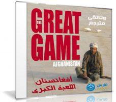 وثائقى أفغانستان اللعبة الكبرى | Afghanistan The Great Game | مترجم من BBC
