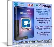ويندوز 10 RS4 برو مفعل | Windows 10 Pro Rs4 v1803.17133.1 x64 | إبريل 2018
