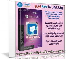 ويندوز 10 RS4 برو مفعل | Windows 10 Pro Rs4 v1803.17133.1 x86 | إبريل 2018