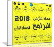 اسطوانة مجلة فارس للبرامج 2018 | الإصدار الثانى