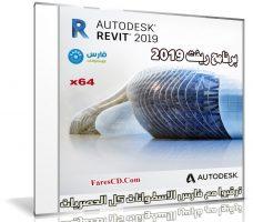 برنامج أوتوديسك ريفت 2019 | Autodesk Revit 2019 Multilingual