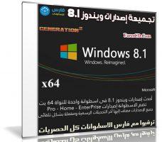 تجميعة إصدارات ويندوز 8.1 | Windows 8.1 X64 AIO 9in1 OEM | بتحديثات مايو 2018