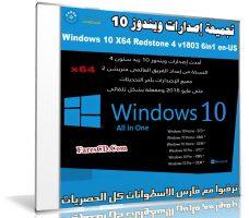تجميعة إصدارات ويندوز 10 | Windows 10 AIO X64 RS4 | بتحديثات مايو 2018