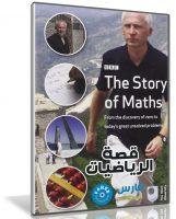 سلسلة قصة الرياضيات | The Story Of MATHS | من BBC مترجمة