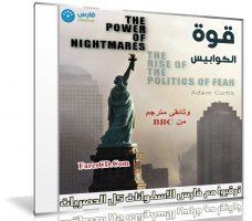 سلسلة قوة الكوابيس | The Power of Nightmares | وثائقى مترجم من BBC