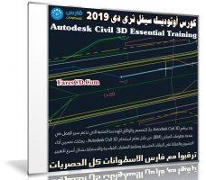 كورس أوتوديسك سيفل ثرى دى 2019 | Autodesk Civil 3D Essential Training
