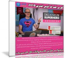 كورس إحتراف أدوبى إنديزين 2018 | Adobe InDesign CC – Advanced Training