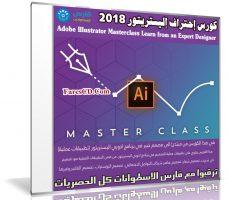 كورس إحتراف إليستريتور 2018 | Adobe Illustrator Masterclass Learn from an Expert Designer