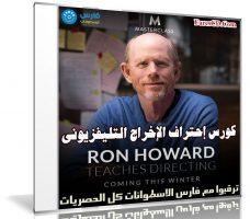 كورس إحتراف الإخراج التليفزيونى | MasterClass – Ron Howard Teaches Directing