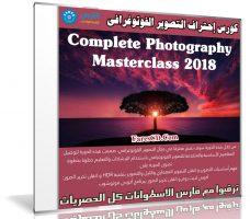 كورس إحتراف التصوير الفوتوغرافى | Complete Photography Masterclass 2018
