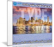 كورس إحتراف الكتابة فى فوتوشوب 2018 | Photoshop for Designers Type Essentials