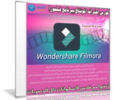 كورس إحتراف المونتاج ببرنامج فيلمورا | Wondershare Filmora | فيديو بالعربى من يوديمى