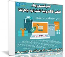 كورس تصميم وبناء المتاجر الالكترونية الاحترافية وإدارتها | فيديو عربى من يوديمى
