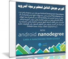 كورس جوجل الشامل لتعلم برمجة أندرويد   Udacity Android NanoDegree