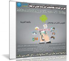 كورس صناعة تطبيقات أندرويد بدون برمجة | Make Android Apps with ease – NO Coding | فيديو عربى من يوديمى