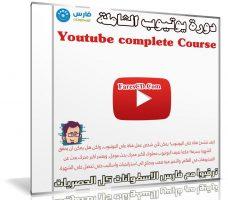 كورس صناعة فيديوهات اليوتيوب والربح منها | Youtube complete Course | فيديو بالعربى من يوديمى