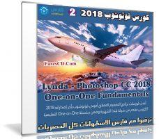 كورس فوتوشوب 2018 | Lynda – Photoshop CC 2018 One-on-One: Advanced