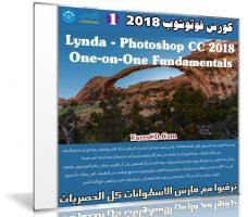 كورس فوتوشوب 2018 | Lynda – Photoshop CC 2018 One-on-One Fundamentals