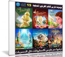 موسوعة فارس لأفلام الكرتون المدبلجة | الإصدار 15 | جميع أفلام Tinker Bell