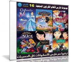 موسوعة فارس لأفلام الكرتون المدبلجة | الإصدار 16