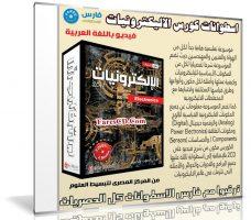 اسطوانات كورس الاليكترونيات | فيديو باللغة العربية مع البرامج والادوات