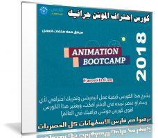 اقوى كورس لإحتراف الموشن جرافيك | Animation Bootcamp