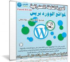 الدورة الشاملة الاحترافية لمواقع الوورد بريس WordPress | فيديو عربى من يوديمى