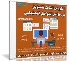 الكورس الشامل للتسويق في مواقع التواصل الاجتماعي | فيديو عربى من يوديمى