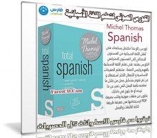 الكورس الصوتى لتعلم اللغة الأسبانية | Michel Thomas Spanish
