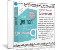 الكورس الصوتى لتعلم اللغة الألمانية | Michel Thomas German