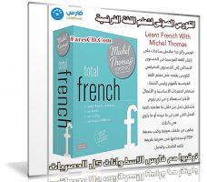 الكورس الصوتى لتعلم اللغة الفرنسية |  Learn French With Michel Thomas