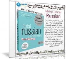 الكورس الصوتى لتعليم اللغة الروسية | Michel Thomas Russian