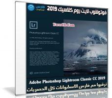 برنامج فوتوشوب لايت روم كلاسيك | Adobe Photoshop Lightroom Classic CC 2019 v8.2.0.10