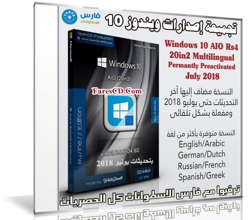 تجميعة إصدارات ويندوز 10 بتحديثات يوليو 2018 | بـ 7 لغات