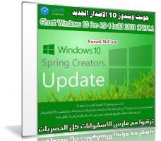 جوست ويندوز 10 الإصدار الجديد | Ghost Windows 10 Pro RS 4 build 1803 17134.1