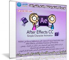 كورس أساسيات تحريك الشخصيات فى الافتر إفكت | After Effects CC: Simple Character Animation
