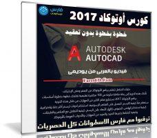 كورس أوتوكاد 2017 خطوة بخطوة بدون تعقيد | فيديو بالعربى من يوديمى