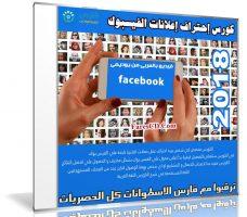 كورس إحتراف إعلانات الفيسبوك | Facebook Ads 2018 | فيديو بالعربى من يوديمى