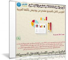 كورس إكسيل 2010 للمبتدئين والمتوسطين | فيديو بالعربى من يوديمى