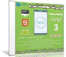 كورس إنشاء تطبيقات أندوريد بإستخدام منصة أيونيك 3 | Ionic 3 For Beginners