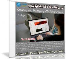 كورس إنشاء وإدارة قنوات اليوتيوب | Creating and Managing a YouTube Channel | من ليندا