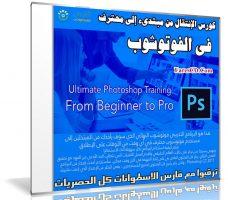 كورس الإنتقال من مبتدىء إلى محترف فى الفوتوشوب | Ultimate Photoshop Training: From Beginner to Pro