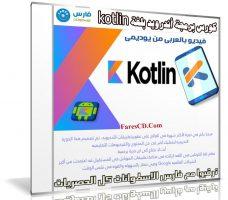 كورس برمجة أندرويد بلغة kotlin كوتلين وابدا في بناء 10 تطبيقات   فيديو بالعربى من يوديمى