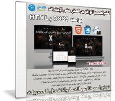 كورس تصميم المواقع من الصفر حتى الإحتراف بواسطة CSS3 و HTML | فيديو عربى من يوديمى