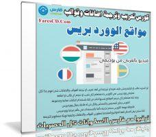 كورس تعريب وترجمة اضافات وقوالب ومواقع ووردبريس | فيديو بالعربى من يوديمى